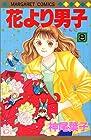 花より男子 第8巻