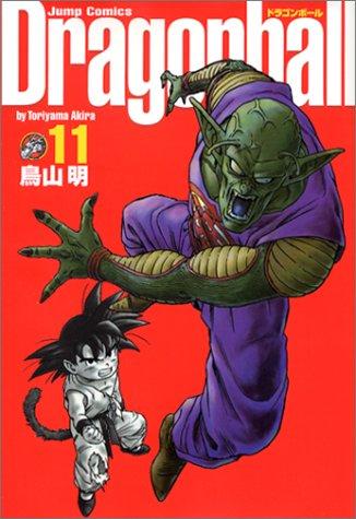ドラゴンボール―完全版 (11) (ジャンプ・コミックス)