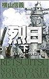 烈日—ミッドウェー1942〈下〉 (C・NOVELS)