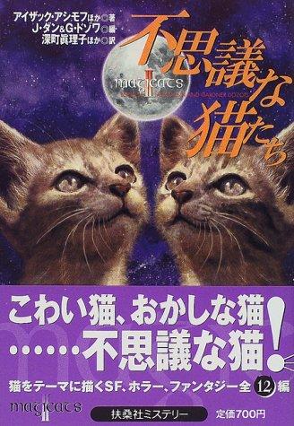 不思議な猫たち