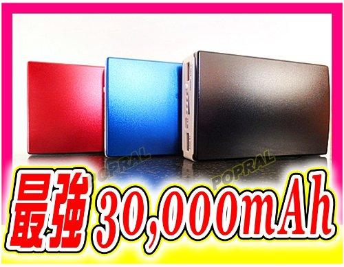 30000mAh 最強 モバイルバッテリー さらに最強15種アダプター付属 さらにAC-USBアダプターも付属 2台同時充電 リチウムイオンポリマー 限定特別セット iphone・スマホ・iPad・GALAXY・対応 2台同時充電OK 本体カラー・ブルー