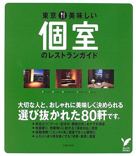 東京 美味しい個室のレストランガイド (セレクトBOOKS) (セレクトBOOKS)