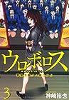 ウロボロス-警察ヲ裁クハ我ニアリ- 第3巻 2009年12月09日発売
