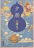夕顔 (新潮文庫)