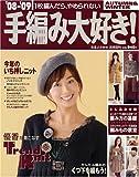 08-09手編み大好き! AUTUMN&WINTER (実用百科)