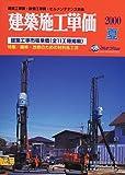 建築施工単価―建築工事市場単価〈2000夏〉特集・補修・改修のための材料&工法 (積算資料)