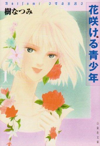 花咲ける青少年
