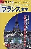 フランス留学〈1999~2000年版〉 (地球の歩き方 成功する留学)