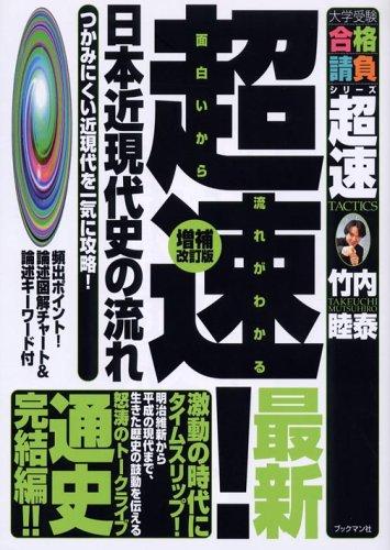 竹内睦泰『超速!最新日本近現代史の流れ』