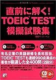 CD BOOK 直前に解く!TOEIC TEST模擬試験集 (アスカカルチャー)