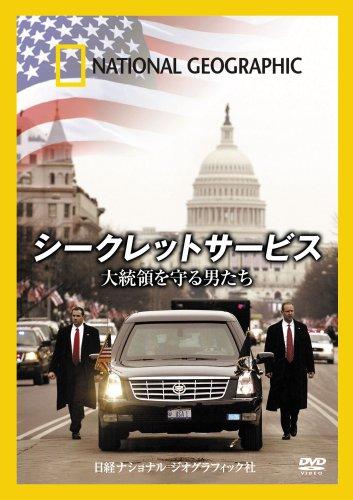 ナショナル ジオグラフィック[DVD] シークレットサービス 大統領を守る男たち