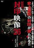 劇場版 封印映像26 ラブホテルの怨念 北関東〇〇県[DVD]