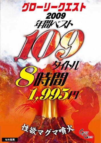 GLORYQUEST 2009年間ベスト109タイトル 性欲マグマ噴火 [DVD][アダルト]