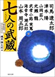 七人の武蔵 (角川文庫)