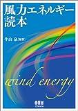 風力エネルギー読本