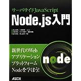 サーバーサイドJavaScript Node.js入門