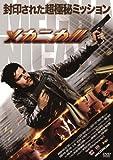 メカニカル [DVD]