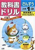 小学教科書ドリル 東京書籍版 新しい算数 1年
