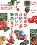 わが家の片隅でおいしい野菜をつくる (別冊NHK趣味の園芸)