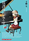 放課後のピアニスト / 十野 七 のシリーズ情報を見る