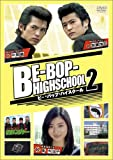 BE-BOP-HIGHSCHOOL(2) [DVD]