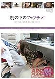 机の下のフェラチオ アロマ企画 [DVD]