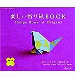 楽しい折り紙BOOK (オレンジページムック)