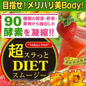 北日本科学 超スラっとDIETスムージー80g×2袋、60g×2袋