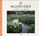 城北公園の花菖蒲 (花の絵本)