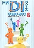日経DIクイズ 服薬指導・実践篇8