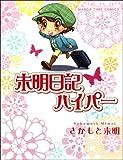 未明日記ハイパー (まんがタイムコミックス) (まんがタイムコミックス)