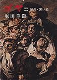 ゴヤ〈4〉運命・黒い絵 (1977年)