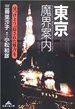 東京魔界案内―見つけよう、「隠された魅力」を (知恵の森文庫)