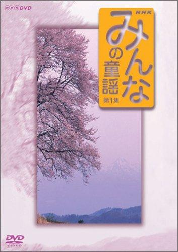 みんなの童謡」DVD4巻セット ...