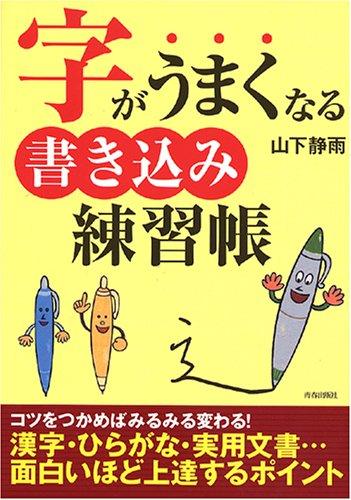字がうまくなる書き込み練習帳