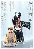 「狂言劇場」その壱/野村万作+野村萬斎~「三番叟」「鎌腹」「川上」~ [DVD]