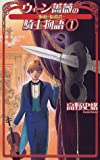 ウィーン薔薇の騎士物語 / 高野 史緒 のシリーズ情報を見る