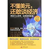 img - for The Day After the Dollar Crashes: A Survival Guide for the Rise of the New World Order (Chinese Edition) book / textbook / text book