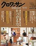 クロワッサン 2010年 10/10号 [雑誌]