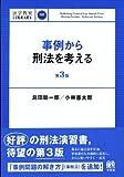 事例から刑法を考える 第3版 (法学教室ライブラリィ)