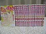 だいすき!!ゆずの子育て日記 コミック 全17巻完結セット (BE LOVE KC)