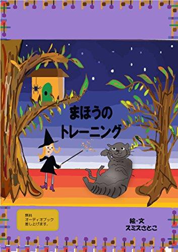 mahou-no-training-chibikko-majyo-no-bouken-ryokou-japanese-edition