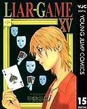 LIAR GAME 15 (ヤングジャンプコミックスDIGITAL)