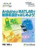 ArduinoとMATLABで制御系設計をはじめよう! (Physical Computing Lab)