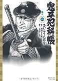 鬼平犯科帳 10 (SPコミックス)