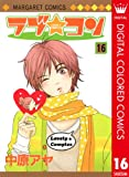 ラブ★コン カラー版 16 (マーガレットコミックスDIGITAL)