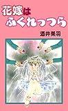 花嫁はふくれっつら / 酒井 美羽 のシリーズ情報を見る