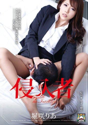 侵入者 堀咲りあ アタッカーズ [DVD]
