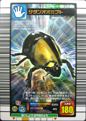 ムシキング 【2005ファーストプラス】 サタンオオカブト 【銀】