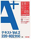 A+ テキスト Vol.2 220‐802対応 (実務で役立つIT資格CompTIAシリーズ)